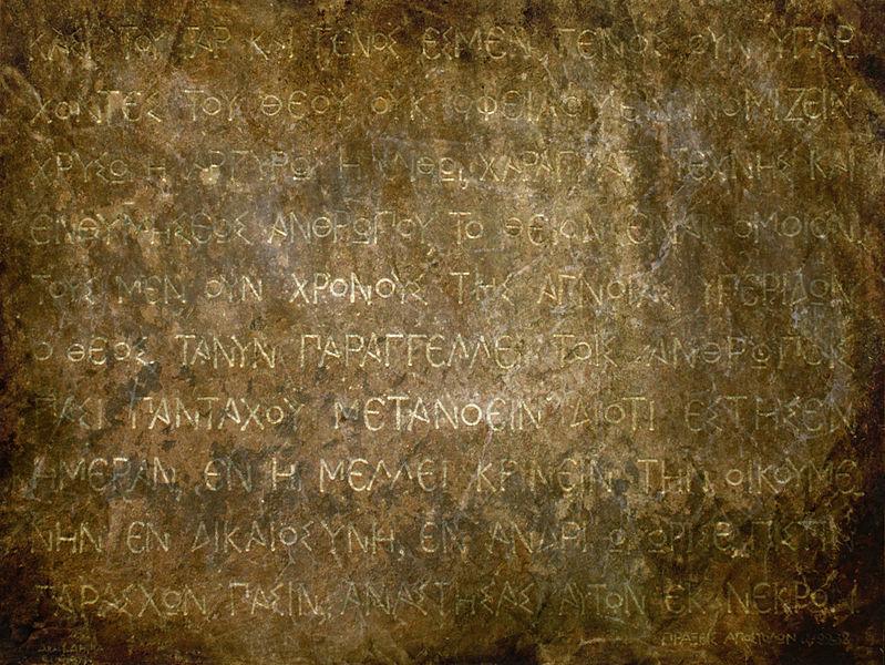 799px-Ancient_greek_text